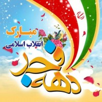 آهنگ دهه فجر دانلود آهنگهای شاد انقلابی حماسی ۲۲ بهمن
